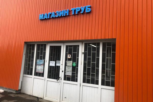 Магазин труб pprcshop.ru - Пункт самовывоза